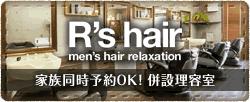 R's hair